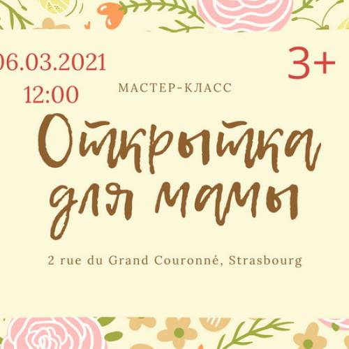 Открытка для мамы с Ольгой Буймистренко.