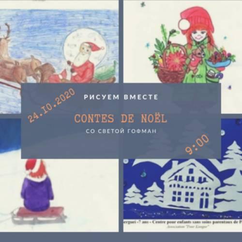 Рисование со Сетланой Гофман «Рождественская сказка»