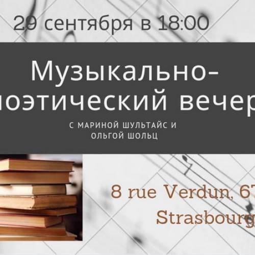 Музыкально-Поэтический вечер с Мариной Шультайс и Ольгой Шольц