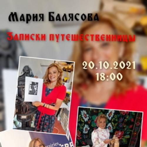 Литературный вечер с Марией Балясовой